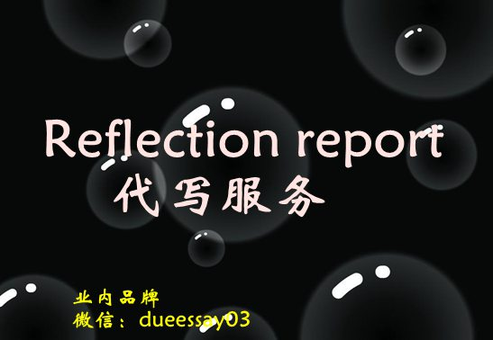 Reflection report代写服务