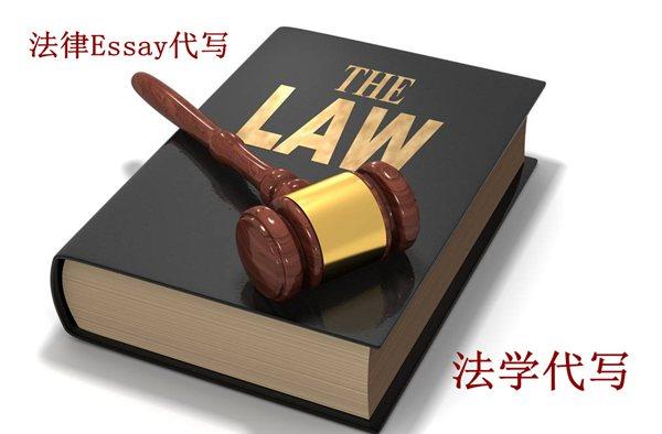 Law代写,法律论文代写,Business Law写作