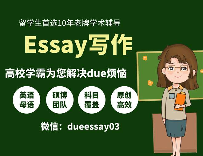 accounting代写 会计research essay怎么写?